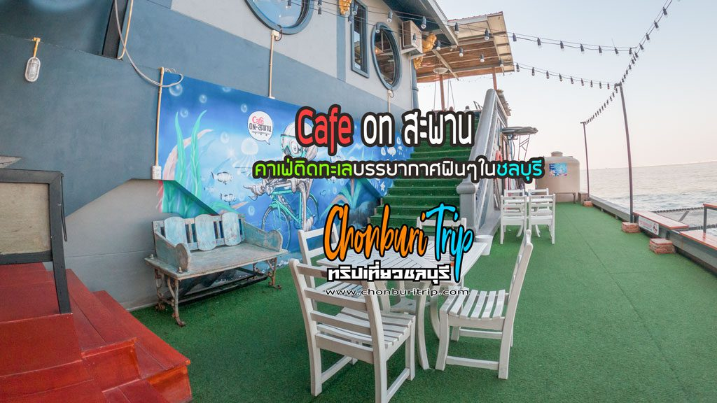 รีวิว Cafe on สะพาน คาเฟ่ติดทะเลบรรยากาศฟินๆในชลบุรี
