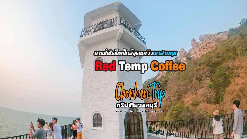 Red Temp Coffee คาเฟ่เปิดใหม่ใกล้จุดชมวิวเขาสามมุข