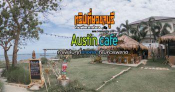 Austin cafe คาเฟ่ลับๆที่อ่างศิลาที่ไม่ควรพลาด