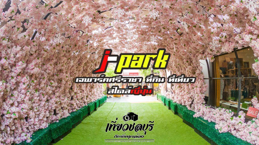 J-PARK-เจพาร์คศรีราชา-ที่กิน-ที่เที่ยวสไตล์ญี่ปุ่น