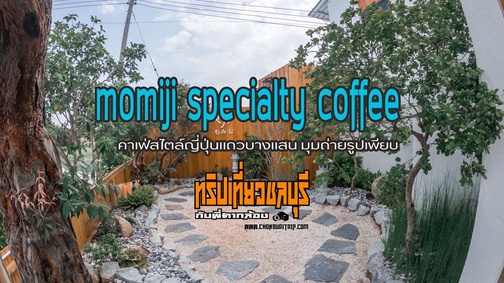 momiji specialty coffee คาเฟ่สไตล์ญี่ปุ่นแถวบางแสน มุมถ่ายรูปเพียบ