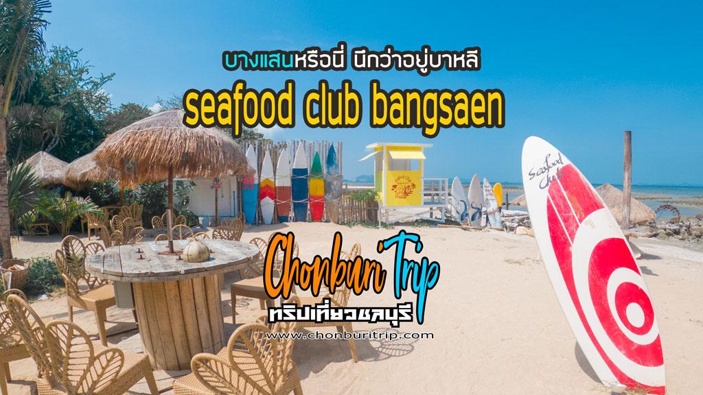 seafood club bangsaen บางแสนหรือนี่ นึกว่าอยู่บาหลี