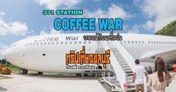 331 STATION COFFEE WAR ยกคาเฟ่ไว้บนเครื่องบิน