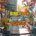 Bike Park คาเฟ่บรรยากาศดีที่อ่างศิลา