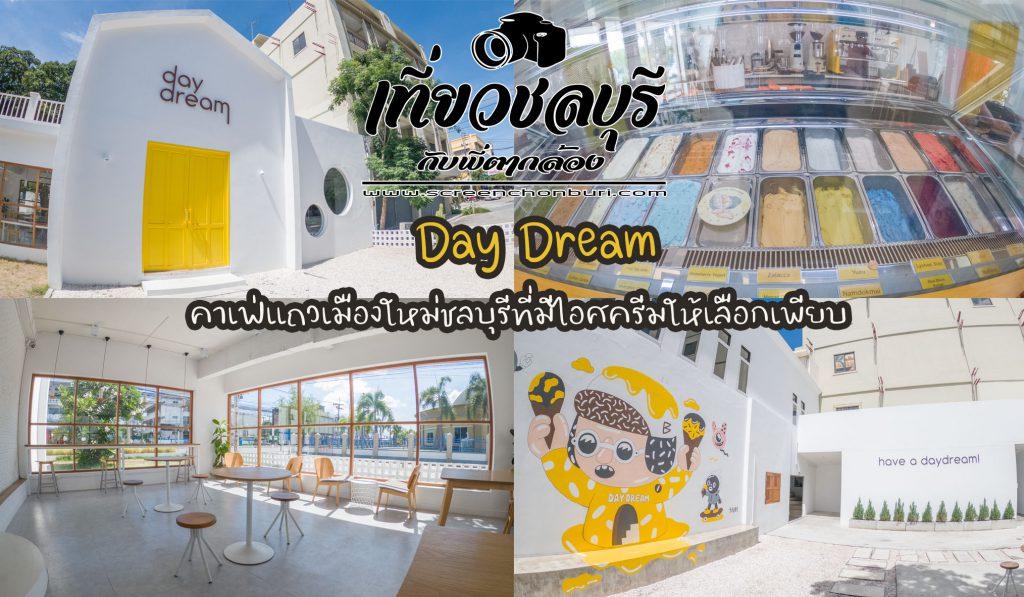 Day-Dream-คาเฟ่แถวเมืองใหม่ชลบุรีที่มีไอศครีมให้เลือกเพียบ