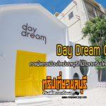 Day Dream Cafe คาเฟ่แถวเมืองใหม่ชลบุรีที่มีไอศครีมให้เลือกเพียบ