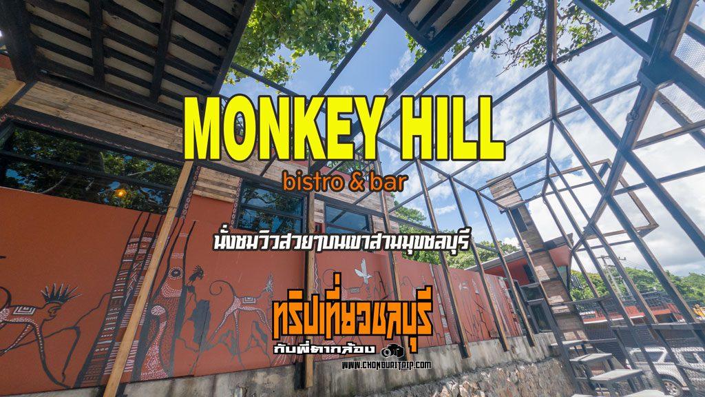 Monkey Hill Bistro & Bar Khao Sam Muk นั่งชมวิวสวยๆบนเขาสามมุขชลบุรี