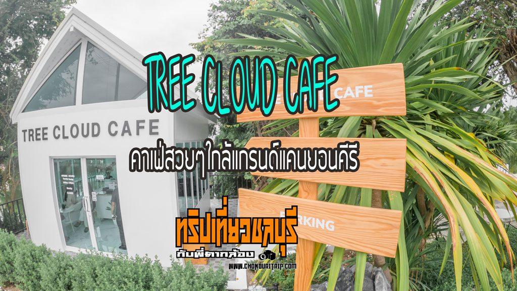 TREE CLOUD CAFE คาเฟ่สวยๆใกล้แกรนด์แคนยอนคีรี