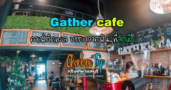 Gather cafe คาเฟ่ติดทะเล บรรยากาศฟินๆที่สัตหีบ