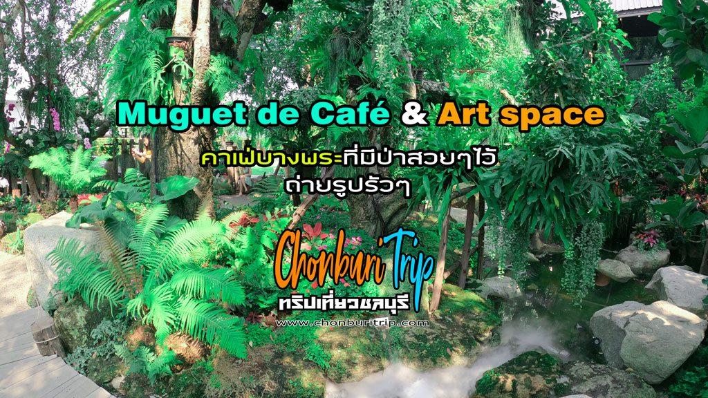 Muguet de Café & Art space คาเฟ่บางพระที่มีป่าสวยๆไว้ถ่ายรูปรัวๆ