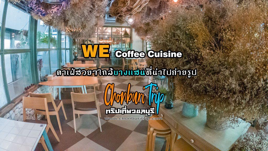 WE Coffee Cuisine คาเฟ่สวยๆใกล้บางแสนที่น่าไปถ่ายรูป