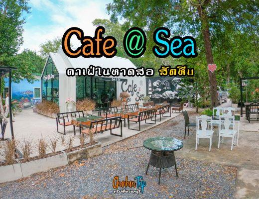 [รีวิว]cafe@sea-คาเฟ่ในหาดสอ-สัตหีบ