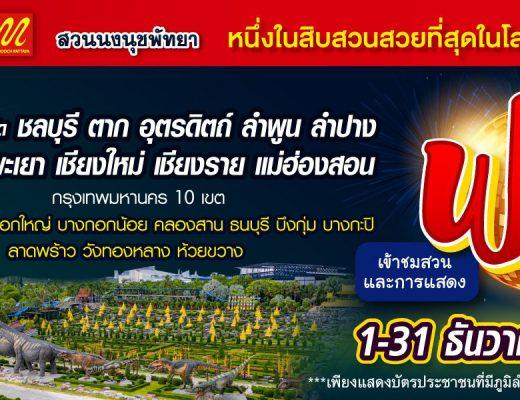 สวนนงนุชพัทยา-ภาคเหนือ-กรุงเทพ-ชลบุรีเข้าฟรี-1-31-ธันวาคม-2563