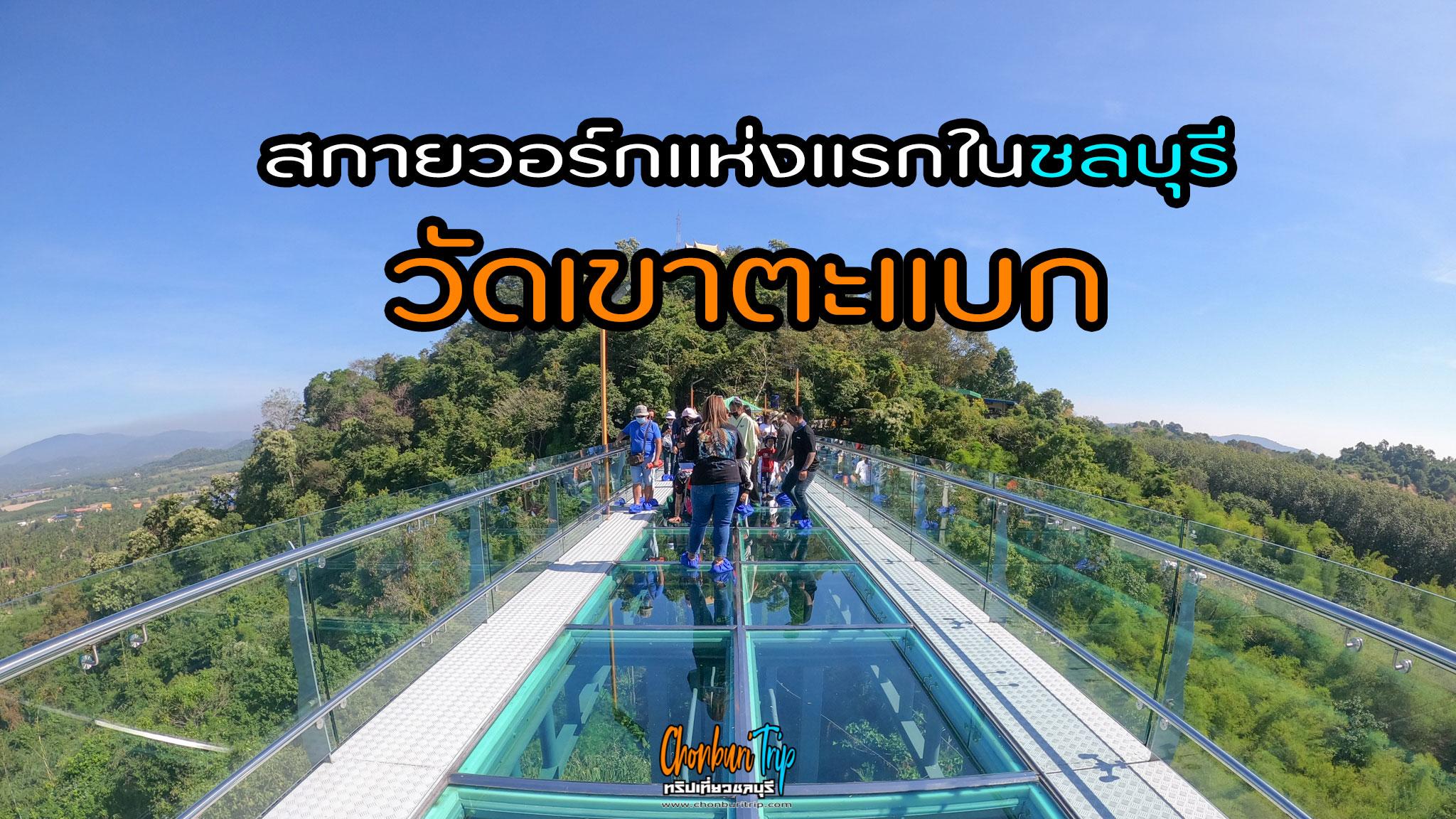 สะพานกระจกวัดเขาตะแบก-สกายวอร์กแห่งแรกในชลบุรีรีวิว
