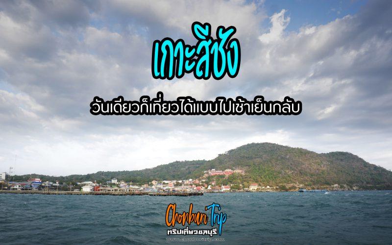 เกาะสีชัง-วันเดียวก็เที่ยวได้แบบไปเช้าเย็นกลับ