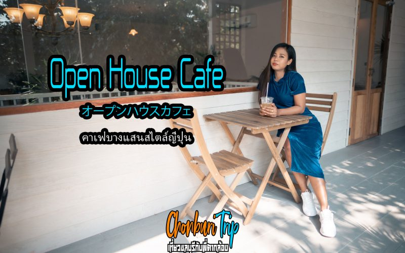 Open-House-Cafe-คาเฟ่บางแสนสไตล์ญี่ปุ่น