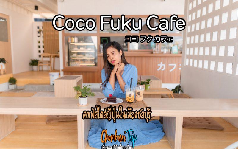 Coco-fuku-cafe-คาเฟ่ชลบุรี