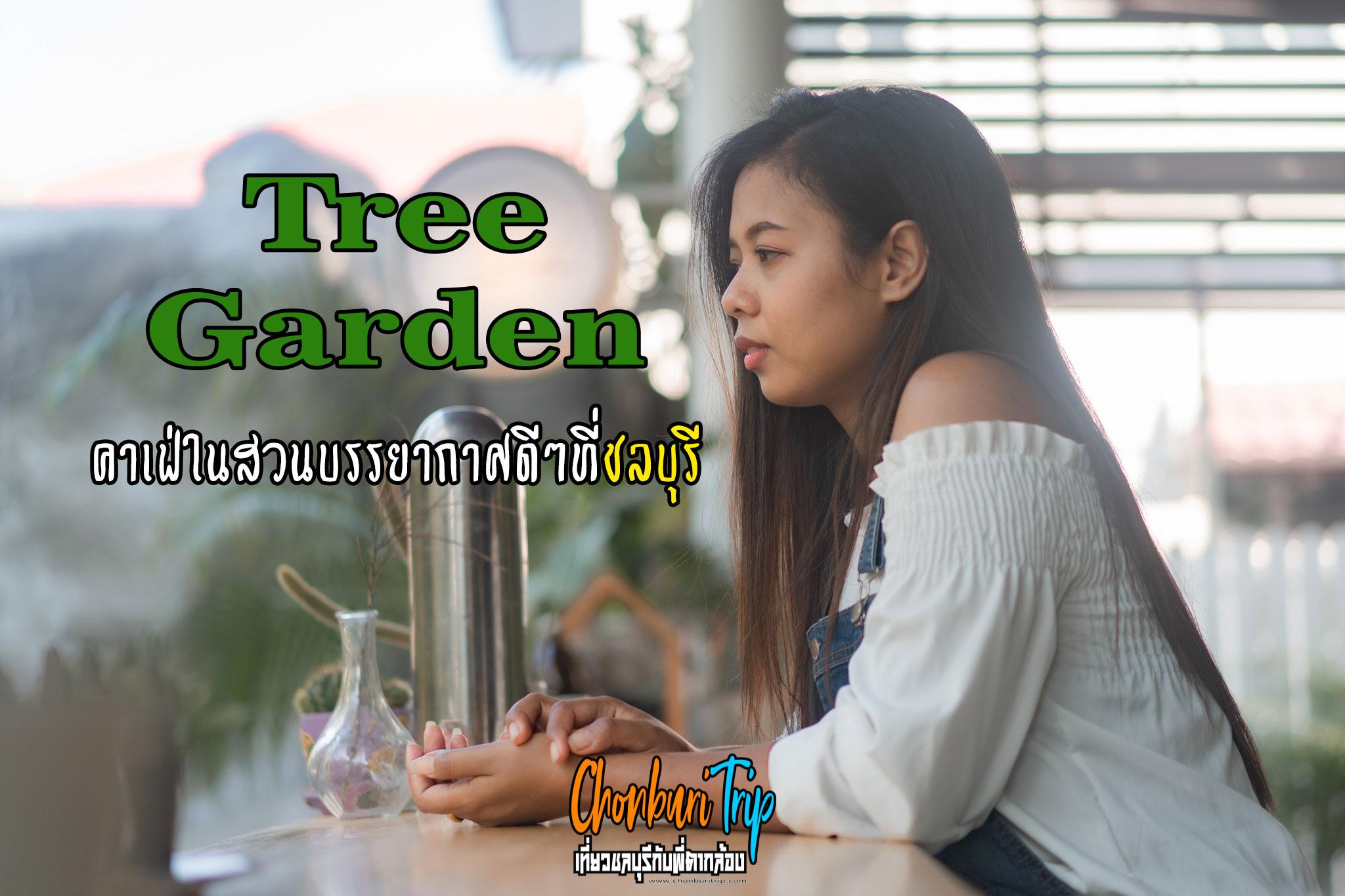 Tree Garden คาเฟ่ชลบุรี