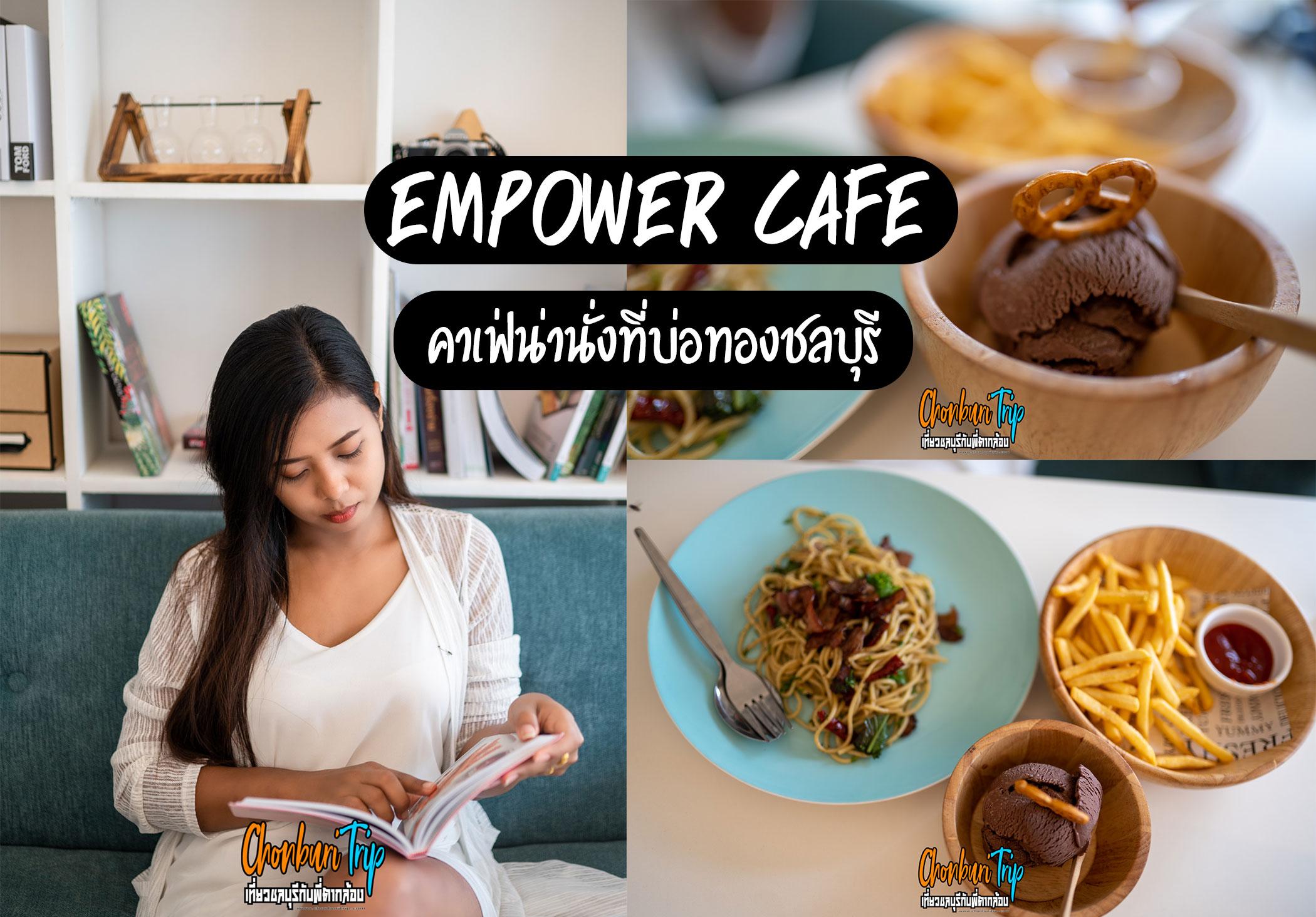 Empower-Cafe-คาเฟ่บ่อทอง