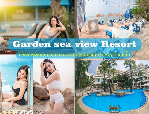Garden-sea-view-Resort-ที่พักพัทยาวิวทะเล