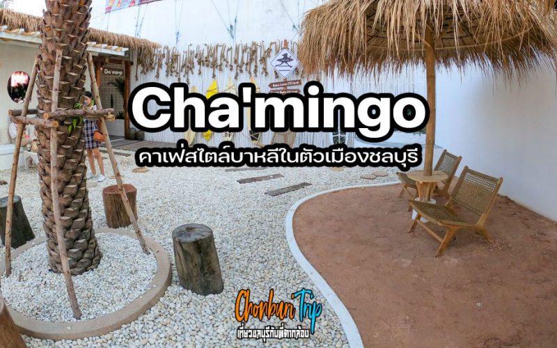 Chamingo-คาเฟ่สไตล์บาหลีในตัวเมืองชลบุรี