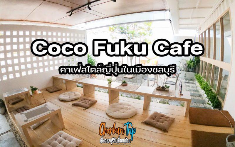 Coco-fuku-cafe-คาเฟ่สไตล์ญี่ปุ่นในเมืองชลบุรี