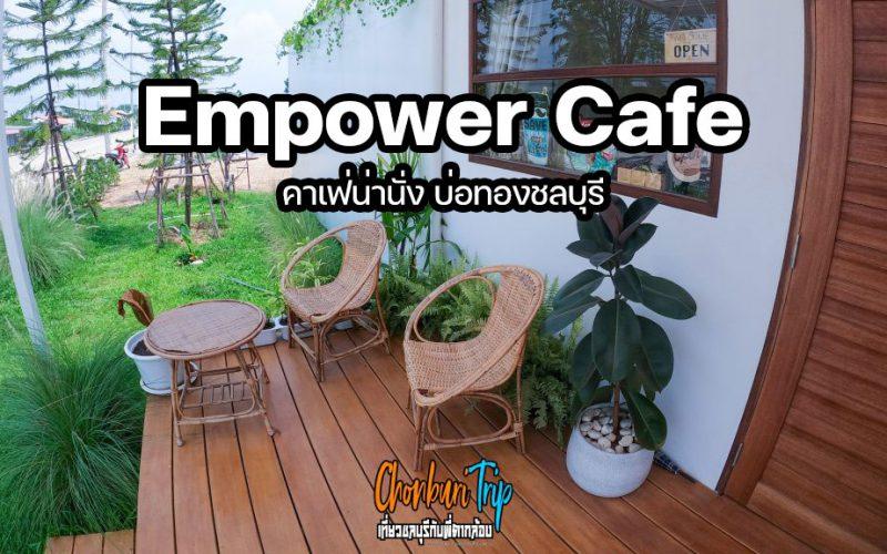 Empower-Cafe-คาเฟ่น่านั่ง-บ่อทองชลบุรี