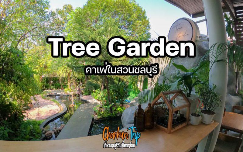 Tree-Garden-คาเฟ่ในสวนชลบุรี