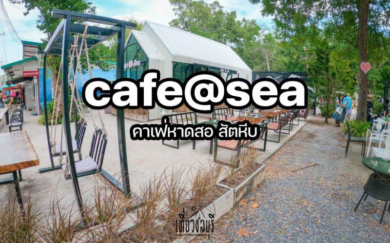 cafe@sea-คาเฟ่หาดสอ-สัตหีบ